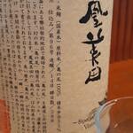 海鮮居酒屋ふじさわ - 鳳凰美田 亀の尾 荒押合併 純米吟醸