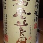 海鮮居酒屋ふじさわ - 鳳凰美田 純米吟醸無ろ過本生