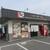 本格手打 麺の蔵 - 外観写真:店外観