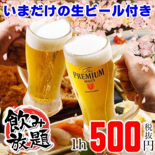 【大感謝祭♪】日頃の感謝をこめて◎生ビール付飲み放題550円