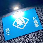 お食事 延仁 - 外観写真: