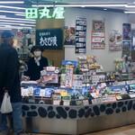 田丸屋本店 -