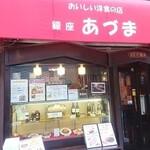 レストランあづま - 写真1