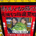 もつ鍋専門店 元祖 もつ鍋 楽天地 天神本店 - 福岡市内にある有名なリーズナブルもつ鍋屋さんです。