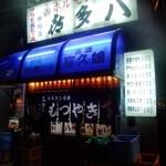 喜多八 - 板橋駅前!