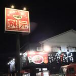 127986259 - 桝元 愛宕店(宮崎県延岡市古城町)外観