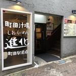 町田汁場 しおらーめん 進化 - 店舗入り口