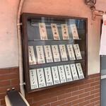 Nozawaya - メニュー