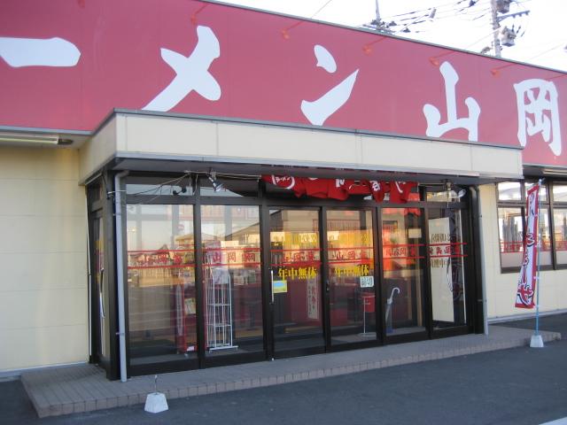 山岡家 足利店 name=