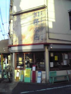 豆藤・加藤本店
