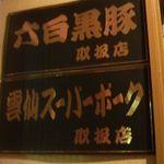 とんかつ豚料理 ぽるしぇ - P1001235_640.jpg