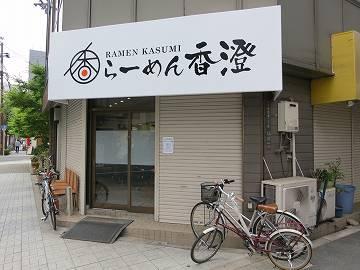 らーめん香澄 阿波座本店