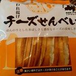 マルサカ煎餅 - 料理写真:チーズせんべい