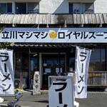 立川マシマシ ロイヤルスープ -