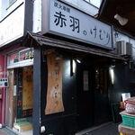 けむり - お店の外観