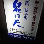 泉門天 - 外観②(看板)
