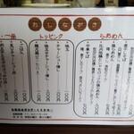 128023600 - おしながき(2020年3月23日)