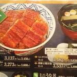 Maruyahonten - メニュー