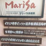 マリーザ浜名湖 - ピザがオススメです!