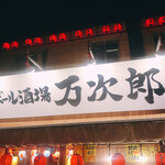 琉球ハイボール酒場 万次郎 -