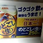 kicchinkarori- - のどごし<生>250円