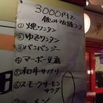 Gochoume -