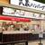 武蔵ハンバーグ - 内観写真:武蔵ハンバーグ イオンモール高松店