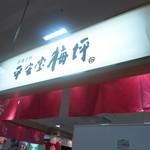 御菓子所 平安堂 梅坪 イオンモール広島府中店 -