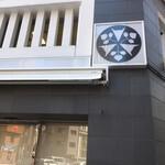 神田志乃多寿司 - お店のマーク