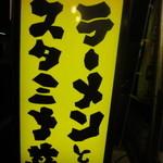 鉄人直成 - スタンド看板