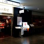 肉の万世 - お茶の水サンクレールの地下1階