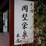 岡埜榮泉 -
