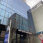 さぼうる 2 - 開館記念展 「見えてくる光景 コレクションの所在地」は 3月末まで