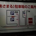 網元料理あさまる - 駐車場案内
