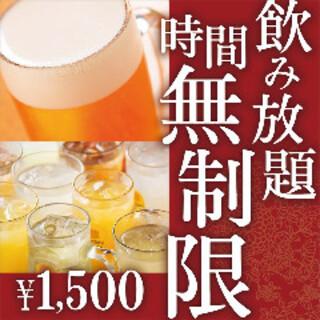 再開感謝!飲み放題時間無制限1500円◆毎日OK