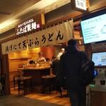 ふたば製麺 - 外観写真:川崎駅北口改札内にあります。