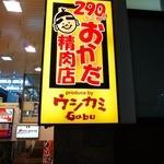 12808871 - おかだ精肉店?
