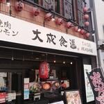 大成食道 - 店舗外観