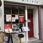 日本酒バル&カフェ 坂ノ下ノオリゼ - 店頭