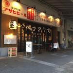 酒場 ロマンス - 店