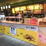 嵐電 駅ビア - 店舗