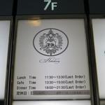 銀座 ハプスブルク・ファイルヒェン - ビルの案内板