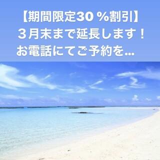 【期間限定割】3月末まで延長致します!
