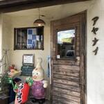 新屋食堂アヤナイ - オシャレな外観とディスプレー