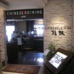 チャイニーズダイニング 桂林 - 店の入口
