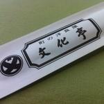文化亭 - 箸袋