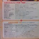 文化亭 - DUO(2人用メニュー/2013.1)