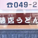 128113210 - ふじ・だ・な❗️