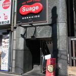北海道スープカレー Suage - 北海道スープカレー Suage 渋谷店