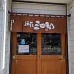 三四郎 - 暖簾
